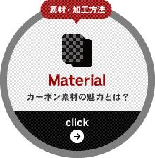 素材・加工方法 Materialカーボン素材の魅力とは?click →