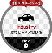 自動車・スポーツ・小売 Industry業界別カーボン利用方法click →