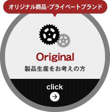 オリジナル製品・プライベートブランドOriginal製品生産をお考えの方click →
