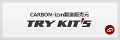 CARBON-izm製造販売元 TRY KIT'S