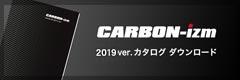 CARBON-izm カタログダウンロード